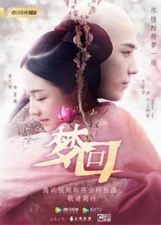 Mộng Hồi Đại Thanh (2019) Dream Back To The Qing Dynasty (2019)