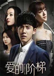 Nấc Thang Danh Vọng (2016)
