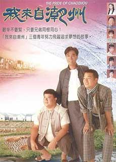 Người Đến Từ Triều Châu (1997)