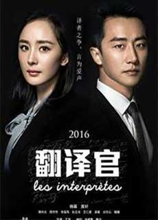 Người Phiên Dịch (2016)
