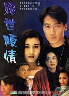 Nguyên Chấn Hiệp (1993)
