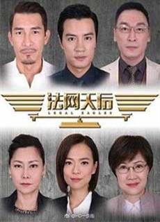Nhân Danh Công Lý (2016)
