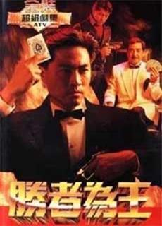 Nhất Đen Nhì Đỏ 1 (1991)