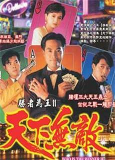 Nhất Đen Nhì Đỏ 2: Thiên Hạ Vô Địch (1992)