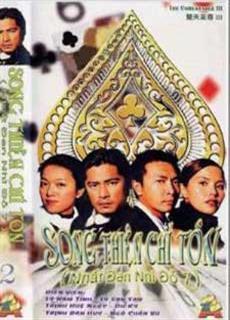 Nhất Đen Nhì Đỏ 7: Song Thiên Chí Tôn (2002)