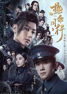 Nhiệt Huyết Đồng Hành (2020)