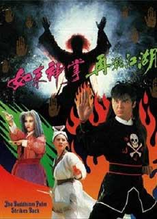 Như Lai Thần Chưởng - Tái Chiến Giang Hồ (1993)