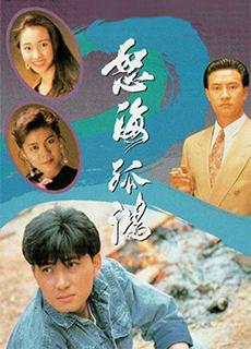Nộ Hải Cô Hồng (1991)