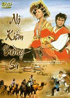 Nộ Kiếm Cuồng Sa (1991)