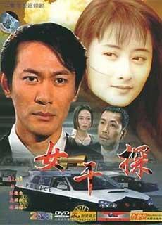 Nữ Cảnh Sát Siêu Phàm - Phượng Hoàng Đặc Cảnh (1995) Lady Super Cops (1995)