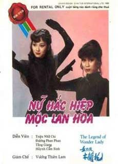 Nữ Hắc Hiệp Mộc Lan Hoa (1981)