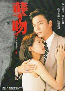 Nụ Hôn Nghiệp Chướng - Tham Vọng (1993)