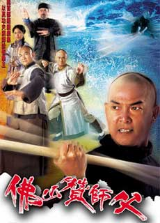 Phật Sơn Vịnh Xuân Quyền Vương - Kungfu Phật Sơn (2005)