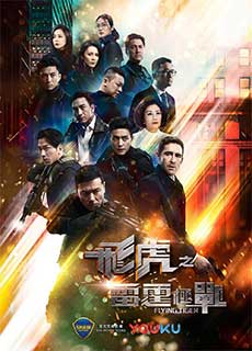 Phi Hổ Lôi Đình Cực Chiến 2 (2019) Flying Tiger 2 (2019)