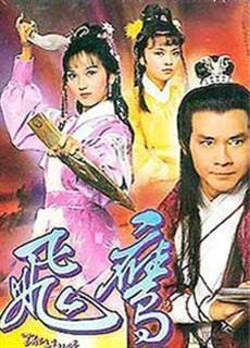 Phi Ưng Đại Hiệp (1981)