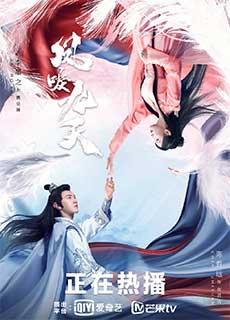 Phượng Lệ Cửu Thiên (2020)