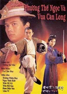 Phương Thế Ngọc Và Vua Càn Long (1994)