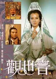 Quan Thế Âm (1985)