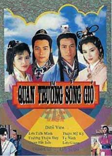 Quan Trường Sóng Gió (1990)