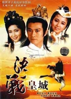 Quyết Chiến Hoàng Thành (1998)