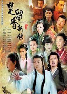 Sở Lưu Hương Tân Truyện (2012)