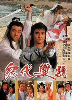 Song Hùng Kỳ Hiệp (1988) Two Most Honorable Knights (1988)
