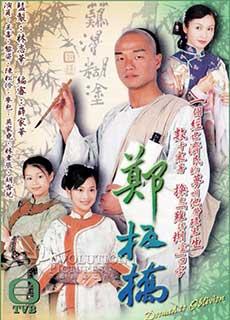Tài Nhân Trịnh Bản Kiều (2002)