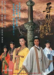 Tầm Long Kiếm Khách (1994) The Swordman Lai Bo Yee (1994)