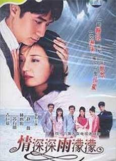 Tân Dòng Sông Ly Biệt (2001)