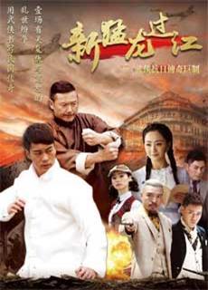 Tân Mãnh Long Quá Giang (2016)