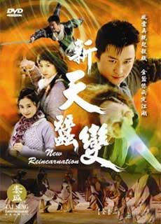 Tân Thiên Tằm Biến (2002)