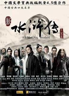 Tân Thủy Hử (2011)