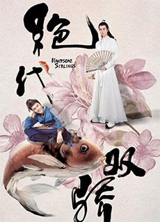 Tân Tuyệt Đại Song Kiều (2020)