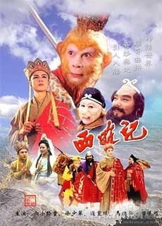 Tây Du Ký (1986) Journey To The West (1986)