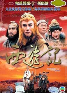 Tây Du Ký Phần 1 (1996)