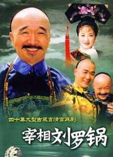 Tể Tướng Lưu Gù (1998)