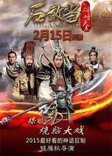 Thạch Cảm Đang: Thạch Thiên Liệt Truyện (2016)