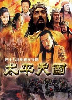 Thái Bình Thiên Quốc (1988) Twilight Of A Nation (1988)