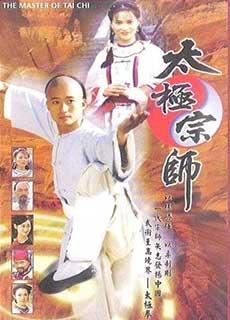 Thái Cực Tôn Sư (1997)