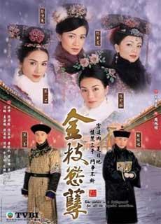 Thâm Cung Nội Chiến - Thâm Cung Quý Phi (2004)