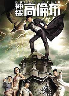Thần Thám Cao Luân Bố (2013) Bullet Brain (2013)