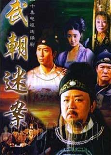 Thần Thám Địch Nhân Kiệt 1: Kỳ Án Triều Vũ (2004)