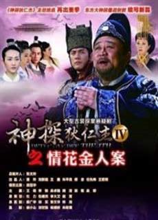Thần Thám Địch Nhân Kiệt 3 (2008)