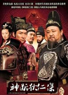 Thần Thám Địch Nhân Kiệt 4 (2010)