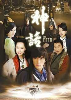 Thần Thoại (2010)