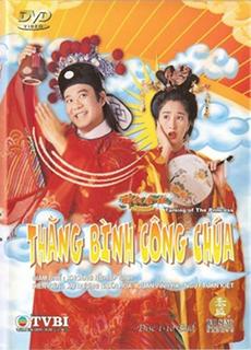 Thăng Bình Công Chúa (1997) Taming Of The Princess (1997)