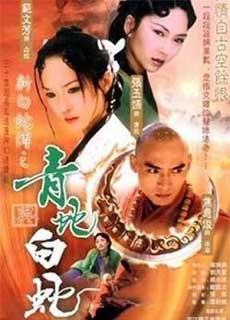 Thanh Xà Và Bạch Xà (2001)