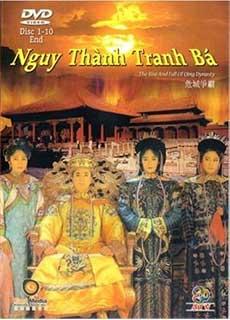 Thập Tam Hoàng Triều - Hoàng Thành Tranh Bá (1992)