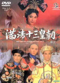 Thập Tam Hoàng Triều - Máu Nhuộm Tử Cấm Thành (1990)