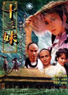Thập Tam Muội (1983)